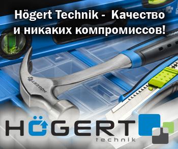 Hoegert Technik - Инструмент ориентированный на качество