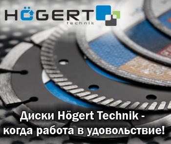 Круги отрезные , диски абразивные, шлифовальные, алмазные Hoegert Technik