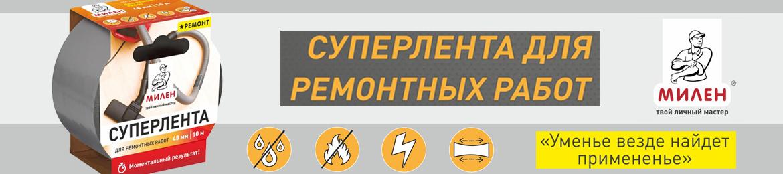 Милен_Ремонт_листовка