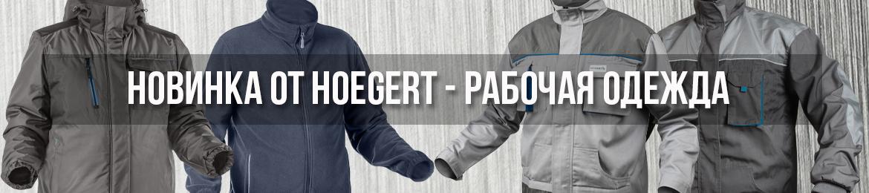Рабочая одежда  Hoegert