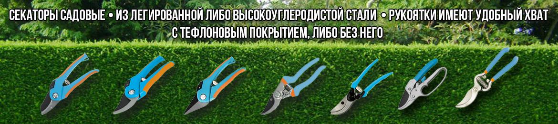 https://www.tiski.by/sadovyj-instrument-vazony-gorshki-i-kashpo-teplitsy-parniki/sekatory-kustorezy-nozhnitsy-nozhi