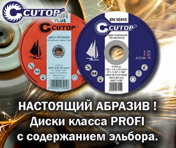 Отрезные диски Cutop класс Profi