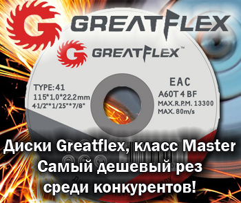 Отрезные диски Greatflex класс Master