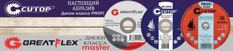 Отрезные диски Greatflex Cutop Profi Plus